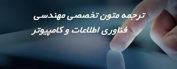 ترجمه متون تخصصی کامپیوتر (ترجمه آنلاین و دانشگاهی)